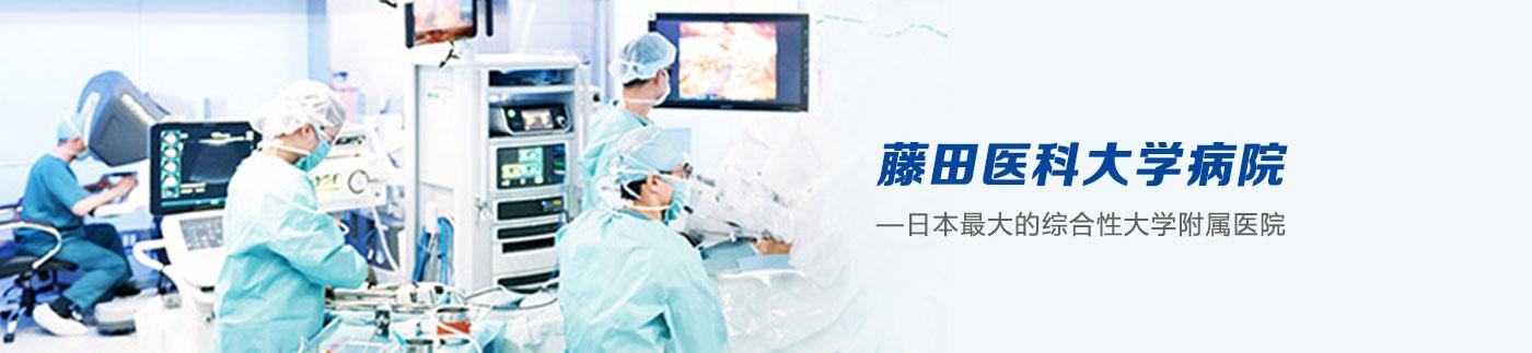 藤田医科大学病院介绍