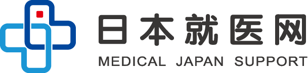 日本就医网底部LOGO