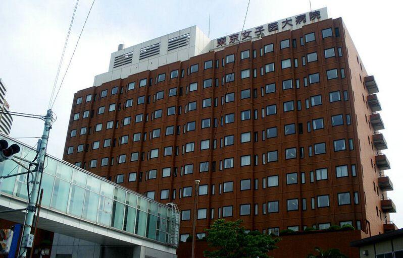 东京女子医科大学病院