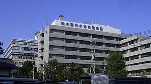 东京医科大学附属病院