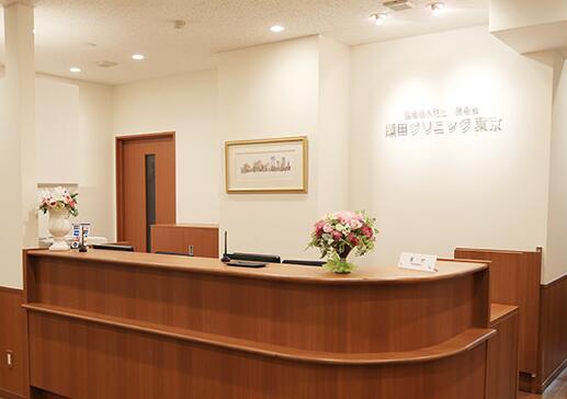 濑田诊所集团