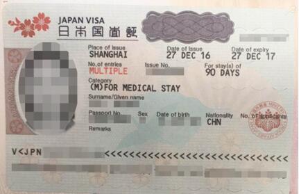 什么是日本医疗签证