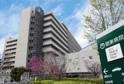 NTT东日本关东病院