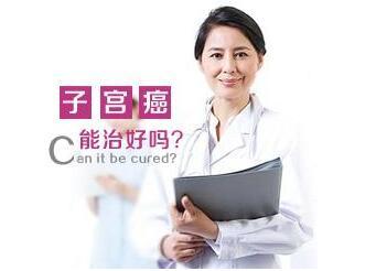 日本子宫癌的标准治疗