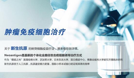 日本细胞免疫治疗