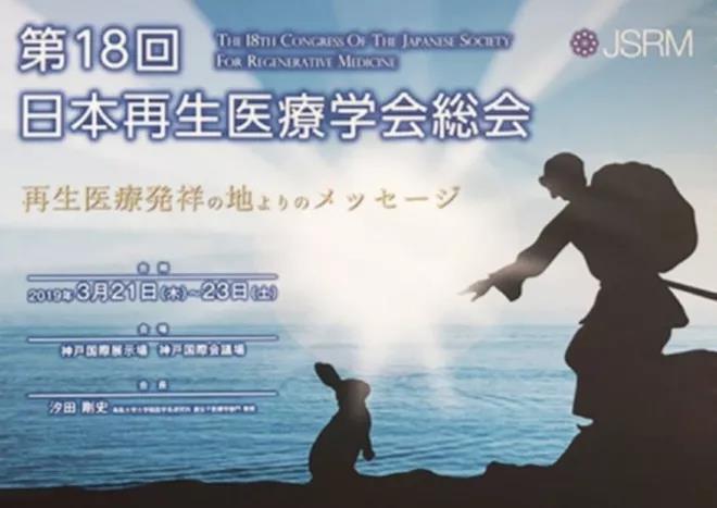 【第18届日本再生医疗学会大会】濑田诊所发表免疫细胞治疗的成果