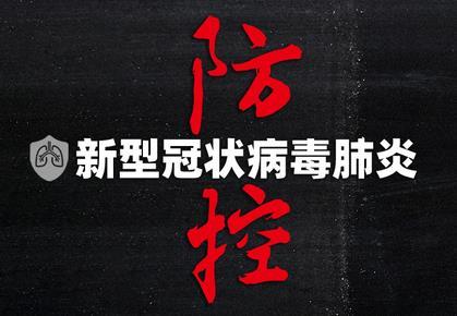 新冠肺炎之日本感染蔓延对策
