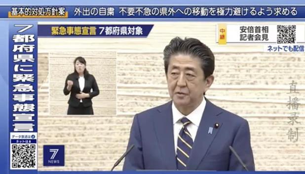 日本正式宣布进入紧急状态