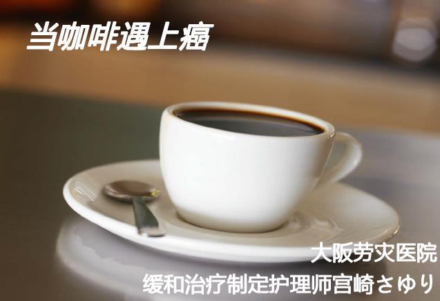 当咖啡遇见癌
