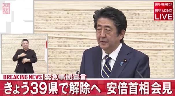 日本39县解除紧急状态——东京、大阪等8个都道府县未解除