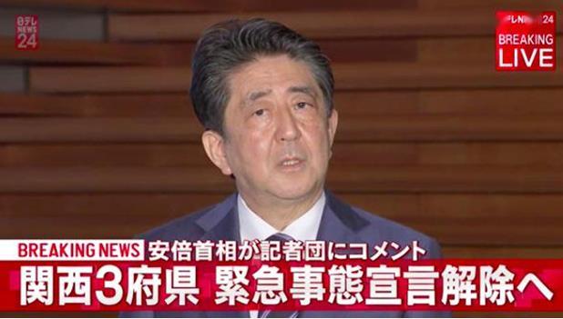 日本再解除大阪府等三地紧急状态